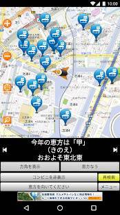 Androidアプリ「恵方マピオン」のスクリーンショット 2枚目