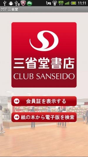 Androidアプリ「クラブ三省堂」のスクリーンショット 1枚目