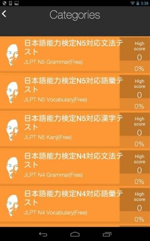Androidアプリ「日本語能力試験N1~N5クイズ」のスクリーンショット 2枚目