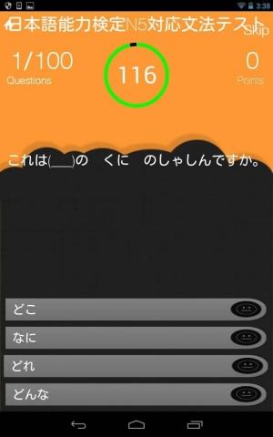 Androidアプリ「日本語能力試験N1~N5クイズ」のスクリーンショット 1枚目
