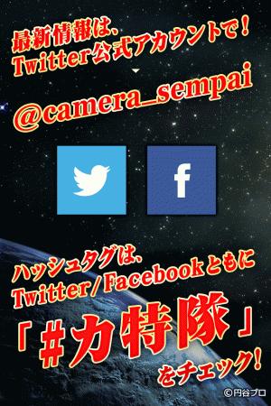 Androidアプリ「カメラ特捜隊 ~ウルトラ怪獣を追え!~」のスクリーンショット 4枚目