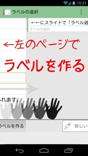 Androidアプリ「スタックメモ」のスクリーンショット 2枚目