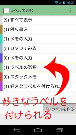 Androidアプリ「スタックメモ」のスクリーンショット 1枚目