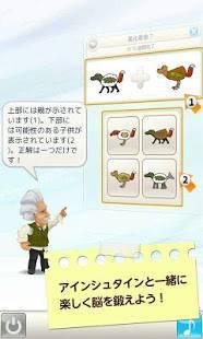 Androidアプリ「アインシュタインの脳トレ」のスクリーンショット 1枚目