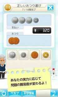 Androidアプリ「アインシュタインの脳トレ」のスクリーンショット 3枚目