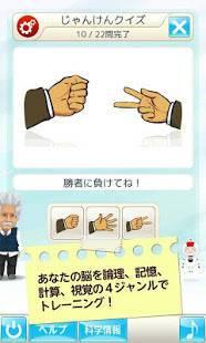 Androidアプリ「アインシュタインの脳トレ」のスクリーンショット 2枚目