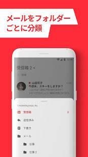Androidアプリ「myMail メール : Gmailメール、ヤフー、ドコモ Eメール. メール アプリ」のスクリーンショット 3枚目