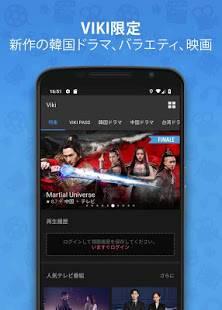 Androidアプリ「Viki: アジアのテレビドラマ & 映画」のスクリーンショット 1枚目