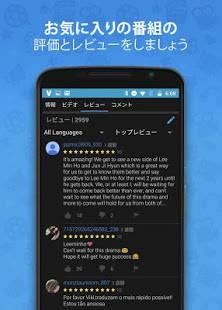 Androidアプリ「Viki: アジアのテレビドラマ & 映画」のスクリーンショット 4枚目