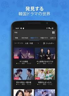 Androidアプリ「Viki: アジアのテレビドラマ & 映画」のスクリーンショット 2枚目