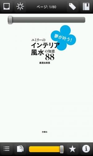 Androidアプリ「夢が叶う!ユミリーのインテリア風水の知恵88」のスクリーンショット 2枚目