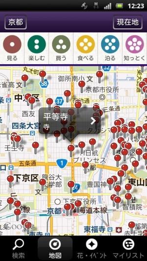 Androidアプリ「京都コンシェルジュ(2013-14)」のスクリーンショット 2枚目