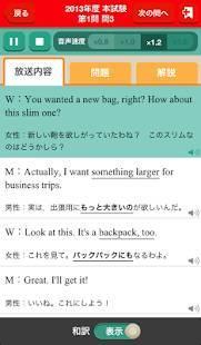 Androidアプリ「センター赤本 - 英語リスニング過去問」のスクリーンショット 3枚目