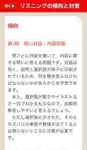 Androidアプリ「センター赤本 - 英語リスニング過去問」のスクリーンショット 4枚目