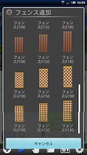 Androidアプリ「庭師 ガーデニングアプリ」のスクリーンショット 5枚目