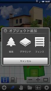Androidアプリ「庭師 ガーデニングアプリ」のスクリーンショット 2枚目