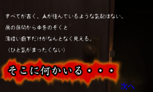 Androidアプリ「闇ウタ ~恐怖体感ゲーム~」のスクリーンショット 3枚目