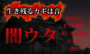 Androidアプリ「闇ウタ ~恐怖体感ゲーム~」のスクリーンショット 1枚目