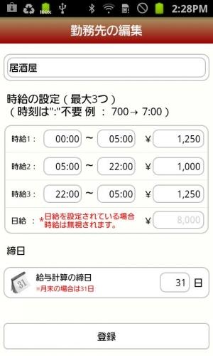 Androidアプリ「シフトdeバイト Lite」のスクリーンショット 5枚目