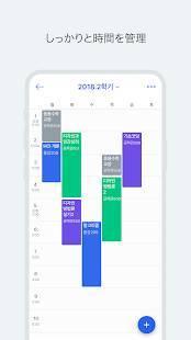 Androidアプリ「Naver カレンダー」のスクリーンショット 5枚目