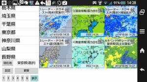 Androidアプリ「周辺便利天気 - 気象庁天気予報雨雲レーダーブラウザアプリ -」のスクリーンショット 5枚目