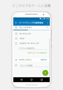 Androidアプリ「Trello」のスクリーンショット 3枚目