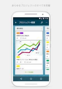 Androidアプリ「Trello」のスクリーンショット 1枚目