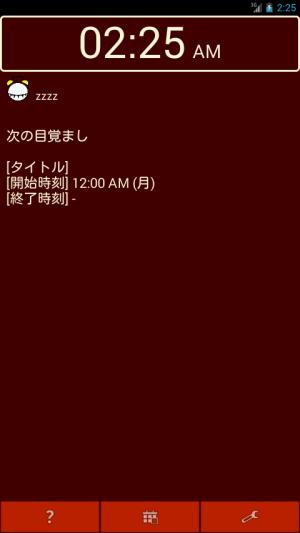 Androidアプリ「TTS目覚まし FREE」のスクリーンショット 2枚目