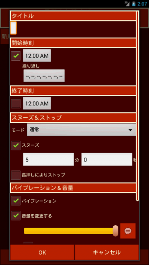 Androidアプリ「TTS目覚まし FREE」のスクリーンショット 4枚目