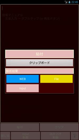 Androidアプリ「読み上げます。FREE」のスクリーンショット 4枚目
