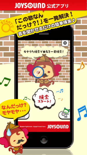Androidアプリ「音を聞かせて曲検索★モヤうた検索JOYSOUND」のスクリーンショット 1枚目