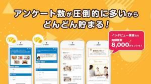 Androidアプリ「アンケートでポイント貯めてお小遣い稼ぎ byマクロミル」のスクリーンショット 2枚目