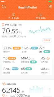 Androidアプリ「タニタの無料健康管理アプリ ヘルスプラネット」のスクリーンショット 1枚目