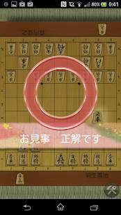 Androidアプリ「i羽生将棋 〜初心者、初級者向け将棋総合アプリ〜」のスクリーンショット 3枚目