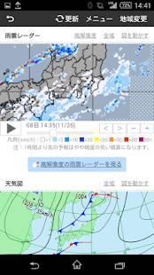 Androidアプリ「お天気モニタ - 気象庁の情報を見やすくまとめた天気予報アプリ」のスクリーンショット 3枚目