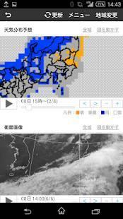 Androidアプリ「お天気モニタ - 気象庁の情報を見やすくまとめた天気予報アプリ」のスクリーンショット 5枚目