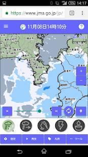 Androidアプリ「お天気モニタ - 気象庁の情報を見やすくまとめた天気予報アプリ」のスクリーンショット 4枚目