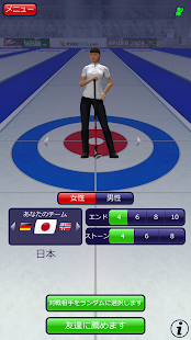 Androidアプリ「Curling3D lite」のスクリーンショット 1枚目
