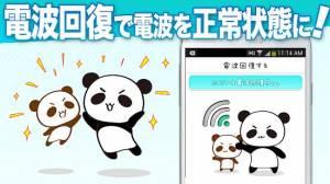 Androidアプリ「WiFi・通信量チェッカー:wi-fi接続で通信料を節約せよ」のスクリーンショット 5枚目