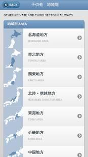 Androidアプリ「TrainsBook 列車辞典」のスクリーンショット 3枚目