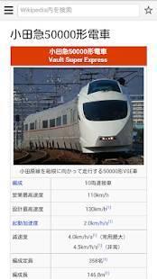Androidアプリ「TrainsBook 列車辞典」のスクリーンショット 2枚目