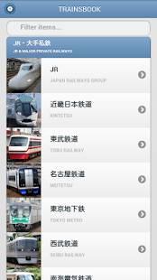 Androidアプリ「TrainsBook 列車辞典」のスクリーンショット 1枚目