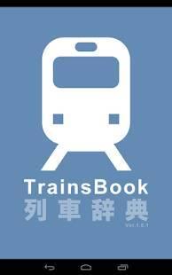Androidアプリ「TrainsBook 列車辞典」のスクリーンショット 5枚目