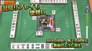 Androidアプリ「麻雀ジャンナビ」のスクリーンショット 4枚目