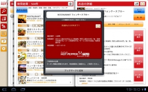 Androidアプリ「ホットペッパー グルメ HD」のスクリーンショット 3枚目