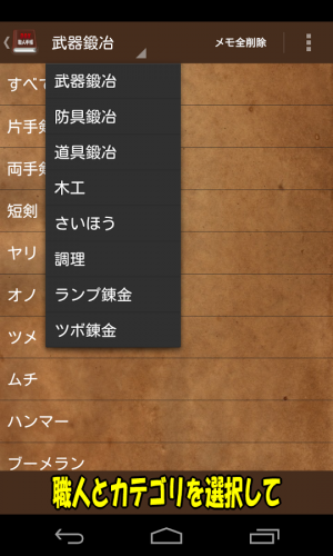 Androidアプリ「職人手帳 for DQX」のスクリーンショット 1枚目