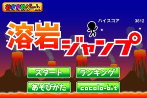 Androidアプリ「溶岩ジャンプ」のスクリーンショット 2枚目
