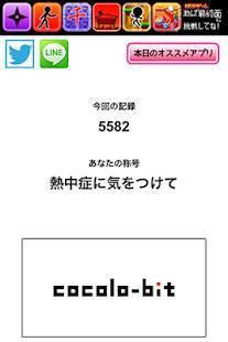 Androidアプリ「ギリギリウォータースライダージャンプ」のスクリーンショット 5枚目
