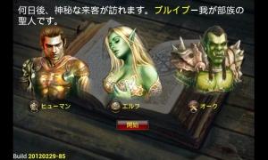 Androidアプリ「神々の戦い」のスクリーンショット 5枚目