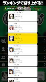 Androidアプリ「オセロ - オンライン 無料」のスクリーンショット 4枚目